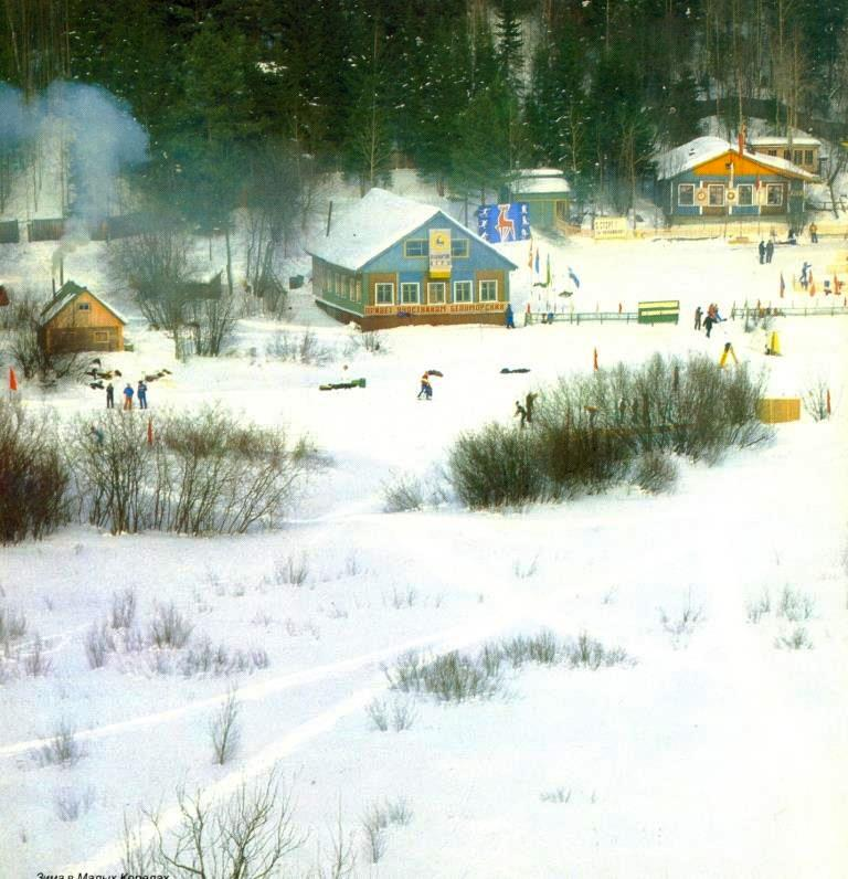 Малые Корелы. Зимний пейзаж. 1979.